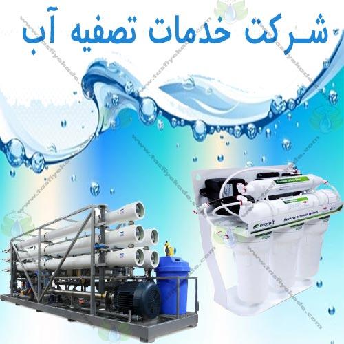 شرکت خدمات تصفیه آب