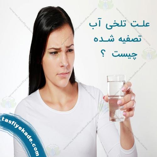 علت تلخی آب تصفیه شده