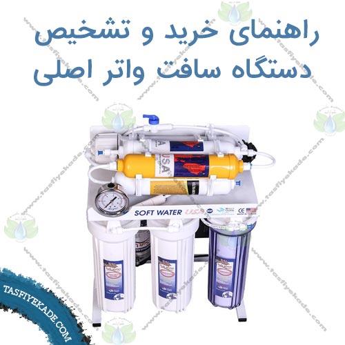 دستگاه سافت واتر اصلی (2)