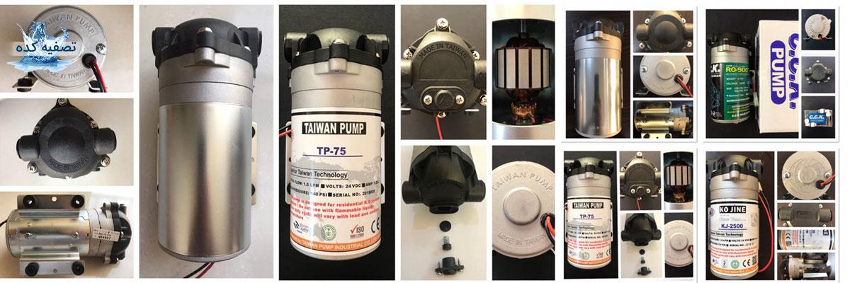 موتور پمپ دستگاه تصفیه آب